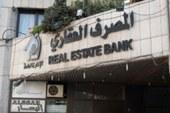 العقاري: مرحلة التبليغ فقط ما يقوم به المصرف بحق المتأخرين عن السداد